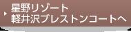 星野リゾート 軽井沢ブレストンコートへ