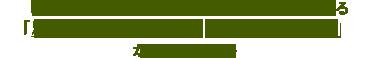 「軽井沢高原教会」でのウエディングは隣接する「星野リゾート 軽井沢ブレストンコート」が完全サポート