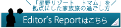 「星野リゾート・トマム」を拠点にした家族旅の過ごし方 エディターズレポートはこちら